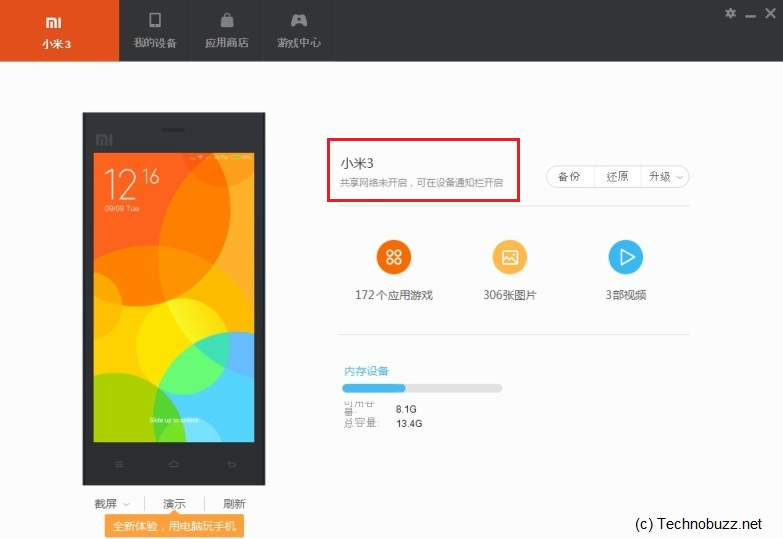 Mi-Phone-Manager-Chinese