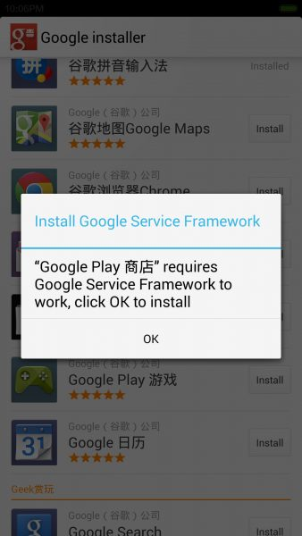 Install-Google-App-On-Xiaomi