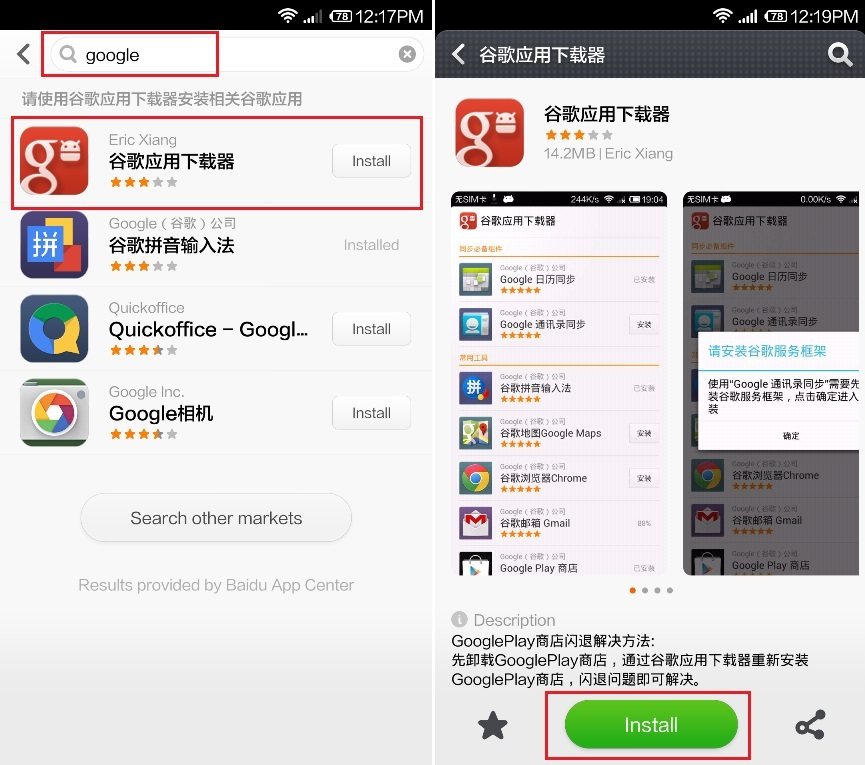 How to Install Google Play Store on Xiaomi Mi3 Smartphone