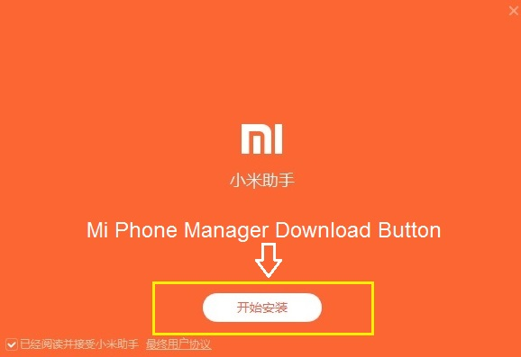 Mi-Phone-Manager-Download