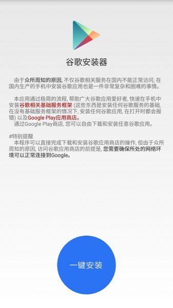 Google-Installer