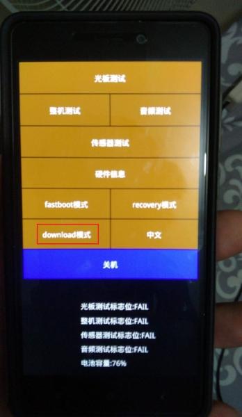Redmi-3S-download-mode
