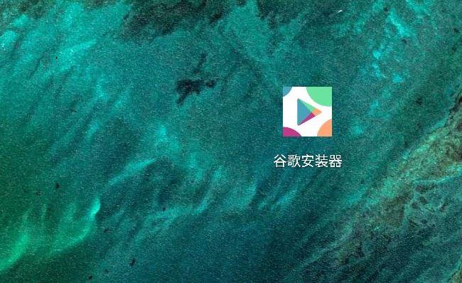 Google-Installer-icon